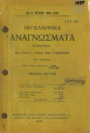 Νεοελληνικά Αναγνώσματα (27/74)
