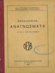 Νεοελληνικά Αναγνώσματα (30/74)