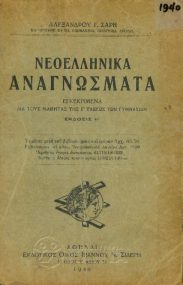 Νεοελληνικά Αναγνώσματα (33/75)