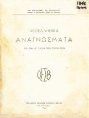 Νεοελληνικά Αναγνώσματα (33/74)