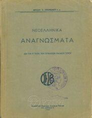 Νεοελληνικά Αναγνώσματα (34/74)