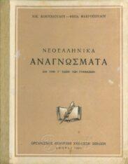 Νεοελληνικά Αναγνώσματα (37/74)