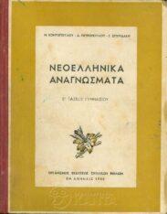 Νεοελληνικά Αναγνώσματα (38/74)