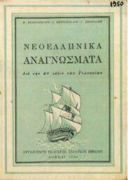 Νεοελληνικά Αναγνώσματα (41/75)