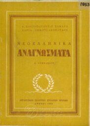 Νεοελληνικά Αναγνώσματα (41/74)