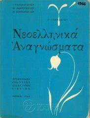 Νεοελληνικά Αναγνώσματα (43/74)