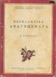Νεοελληνικά Αναγνώσματα (45/75)