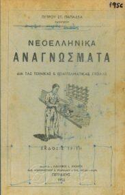 Νεοελληνικά Αναγνώσματα (45/74)