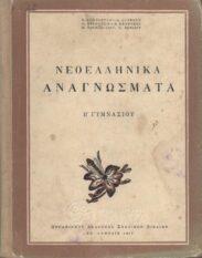 Νεοελληνικά Αναγνώσματα (48/74)