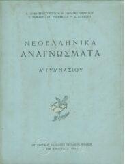 Νεοελληνικά Αναγνώσματα (50/75)