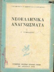 Νεοελληνικά Αναγνώσματα (50/74)