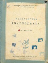 Νεοελληνικά Αναγνώσματα (52/74)