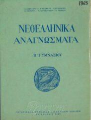 Νεοελληνικά Αναγνώσματα (54/75)