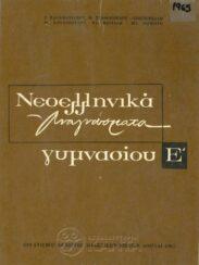 Νεοελληνικά Αναγνώσματα (56/75)