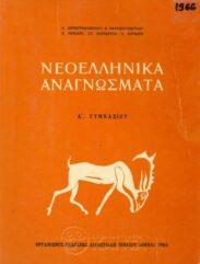 Νεοελληνικά Αναγνώσματα (57/75)