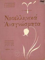 Νεοελληνικά Αναγνώσματα (57/74)