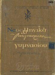 Νεοελληνικά Αναγνώσματα (58/74)