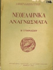Νεοελληνικά Αναγνώσματα (60/75)