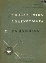 Νεοελληνικά Αναγνώσματα (61/74)