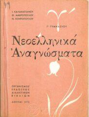 Νεοελληνικά Αναγνώσματα (62/74)