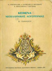 Νεοελληνικά Αναγνώσματα (63/74)