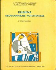 Νεοελληνικά Αναγνώσματα (65/75)