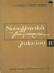 Νεοελληνικά Αναγνώσματα (65/74)