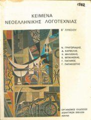 Νεοελληνικά Αναγνώσματα (67/75)