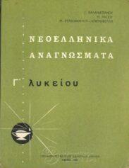 Νεοελληνικά Αναγνώσματα (67/74)