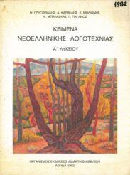 Νεοελληνικά Αναγνώσματα (68/74)