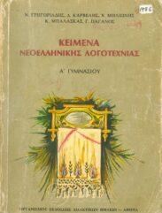 Νεοελληνικά Αναγνώσματα (70/75)