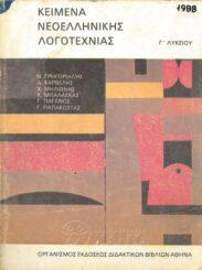 Νεοελληνικά Αναγνώσματα (70/74)