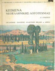 Νεοελληνικά Αναγνώσματα (71/74)