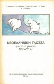 Νεοελληνικά Αναγνώσματα (72/74)