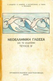 Νεοελληνικά Αναγνώσματα (74/75)