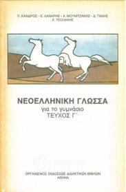 Νεοελληνικά Αναγνώσματα (74/74)