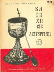 Θρησκευτικά (39/56)