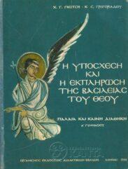 Θρησκευτικά (46/56)