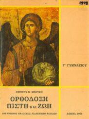 Θρησκευτικά (52/56)